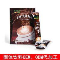 速溶左旋肉碱咖啡代加工(瘦身,减肥,养生)可来样OEM加工定制