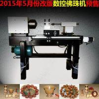 济南市数控佛珠机 小型 家用佛珠机|木珠机/手串加工机器