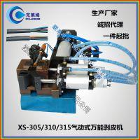 供应推荐 305/310/315 电线剥线机 护套线外皮剥皮机自动化设备