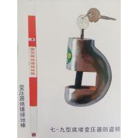 山东各种变压器防盗锁生产厂家