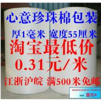 吴江专业抗震减压防潮珍珠棉定型材定制珍珠棉袋气泡袋内外定型材