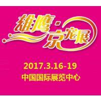 2017第四届中国北京国际宠物用品展览会(雄鹰 京宠展)