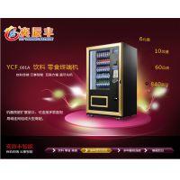 广州奕辰丰蔬菜自动售卖机 饮料自动售货机 24h社区自助售卖机