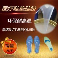 鸿联有机硅,权威高透明鞋垫硅胶生产排名,著名专业液体硅胶厂家