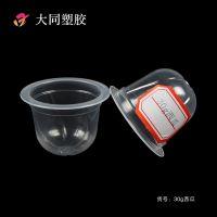 特价30g西瓜定做一次性塑料杯透明pp果冻杯厂家批发供福建