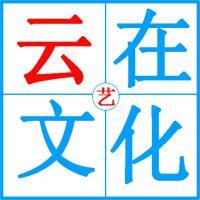 上海云在文化传媒有限公司