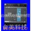供应FBs-24MA永宏PLC