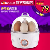 Bear/小熊 ZDQ-2151 煮蛋器 蒸蛋器 可定时 配不锈钢蒸碗自动断电