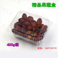 草莓盒草莓托水果盒吸塑包装盒吸塑托透明塑料装盒400克八两装