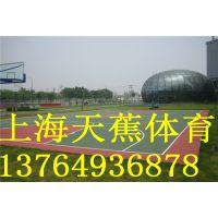 上海天蕉体育【塑胶篮球场】每平米价格