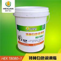 合轩供应特种白色润滑脂,适用于精密机床、万能磨床以及镗床等各种工业机械设备的润滑与防护