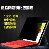 微软Surface pro4/5/6高透防窥钢化膜 深圳西乡工厂批发