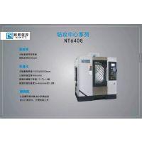 推荐爆款NT640小型数控机床东莞厂家直销cnc加工中心