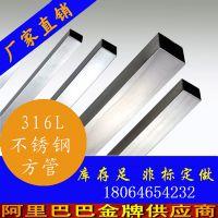 304不锈钢方管厂家直供 50*50*1.5mm壁厚304不锈钢方矩管