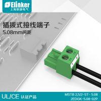 上海联捷插拔式接线端子 UL认证端子LC1-5.08-2P不滑丝 不划牙环保 高品质 阻燃