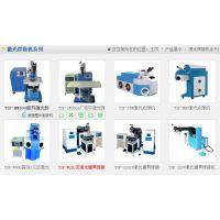 四川成都光纤激光打标机销售厂家、焊接机销售厂家、依斯普激光
