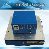 GAOTIAN高天垂直振动试验机