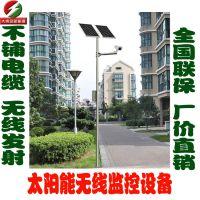 无线发射监控/太阳能监控/360°多角度监控/安防监控