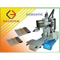 【小型跑台丝印机】-东莞市联益丝移印机械有限公司