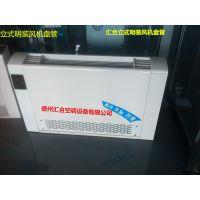 汇合立式明装风机盘管功能特点批发价格