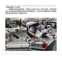杭州爱科1610数控皮革裁剪机真皮座套裁剪机