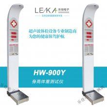医用精密超声波身高体重体检机(乐佳HW-900Y)