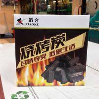 盒装烧烤木炭 环保无烟 烧烤炭 耐烧机制炭 烧烤碳 烧烤燃料必备