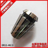 (单品)ER11-Φ2.3 玉石雕刻机夹头|高精度弹性筒夹电脑锣索咀