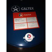 加德士 Caltex Hydra【无锌】生物降解液压油