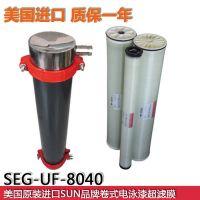 美国进口原装正品SEG-UF-8040卷式电泳漆超滤膜 电泳涂装专用