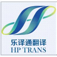 供应吉林/ 长春翻译公司 日语翻译韩英越南等多语种
