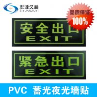 厂家供应蓄光自发光夜光墙贴 消防PVC指示夜光贴 安全出口标志牌