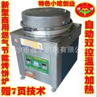 商用多功能自动双控温立式燃气饼铛烤饼炉 煎烤烙饼机电烤炉 节能