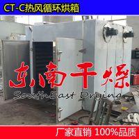 厂家东南直销:配烘车 烘盘 循环风机的电加热CT-C热风循环烘箱
