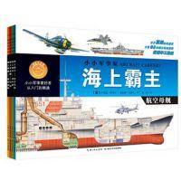 正版现货书籍小小军事家航空母舰油轮豪华游轮潜水艇少儿读物图书