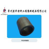 供应PI轴套/PPS轴套叶轮/PEEK滑片轴套齿轮/特种工程制品耐高温耐老化塑料