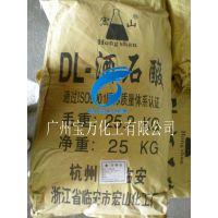 广州宝万化工全国总代厂家直出优级品酒石酸
