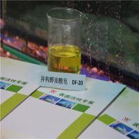 供应异构醇油酸皂DF-20除蜡水原料德国汉姆