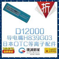 日本OTC空气等离子切割机D12000专用原装进口导电嘴H839G03