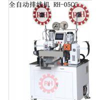东莞锐华-全自动排线端子机,排线机