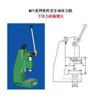 促销-特价-手动压力机(连杆) 型号:WTJ69-MPT-3R