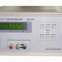 供应北京大华程控稳压DH1716A-9