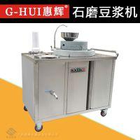 【广州惠辉牌】商用电动石磨豆浆机 早餐连锁加盟