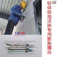 北京市天宝富强供应加气块专用膨胀螺丝 轻体砖膨胀栓 陶粒砖膨胀螺栓