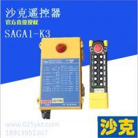 SAGA1-K2 卷扬机遥控器 泵车遥控器 吊车遥控器