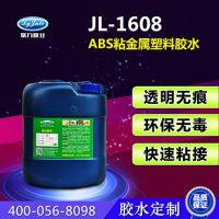 ABS胶水 ABS粘PC用那种胶水 聚厉塑胶胶水行业典范 官网