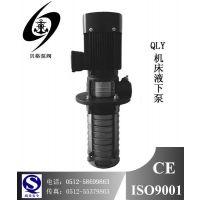供应4T机床液下泵,排屑机水泵,立式多级液下泵,QLY4-56