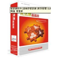 财务管家婆软件|进销存软件|库存|仓储管理|衡阳管家婆辉煌普普版