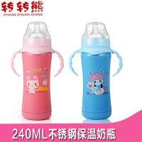 转转熊 婴幼儿奶瓶 不锈钢保温奶瓶 宽口 奶瓶 240ML 8032