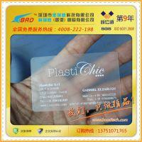 【值得您信赖的卡厂】PVC材质彩色透明贵宾卡 透明vip磁卡供应